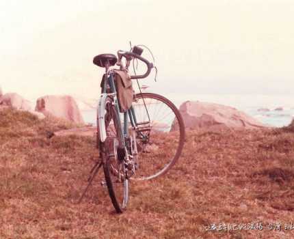 1977年我的第一部Cycling鐵馬