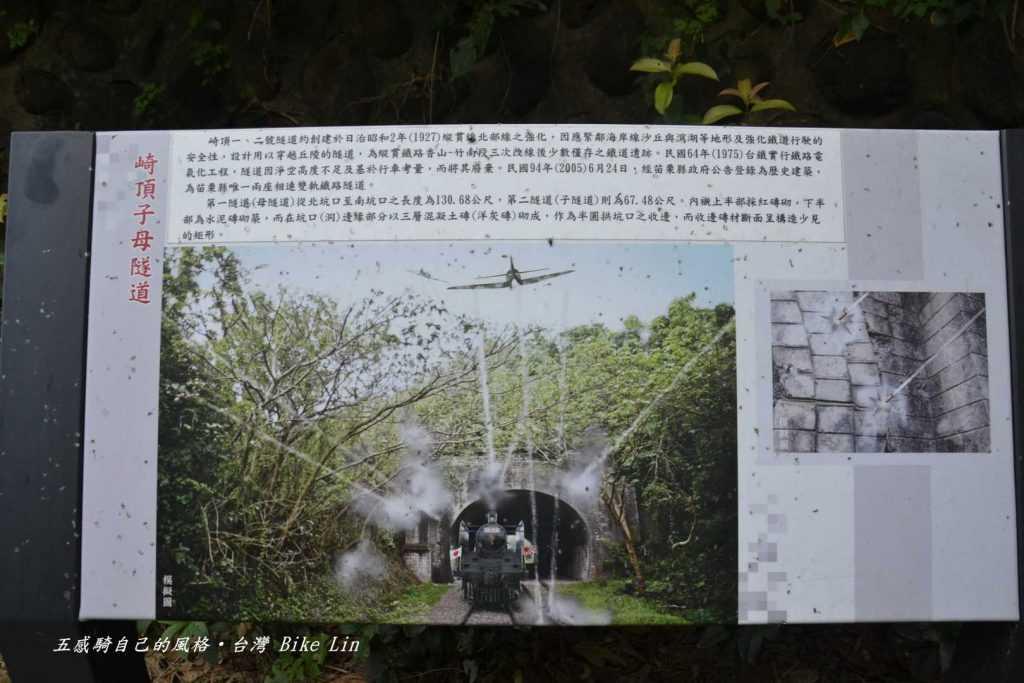 崎頂子母隧道二戰痕跡