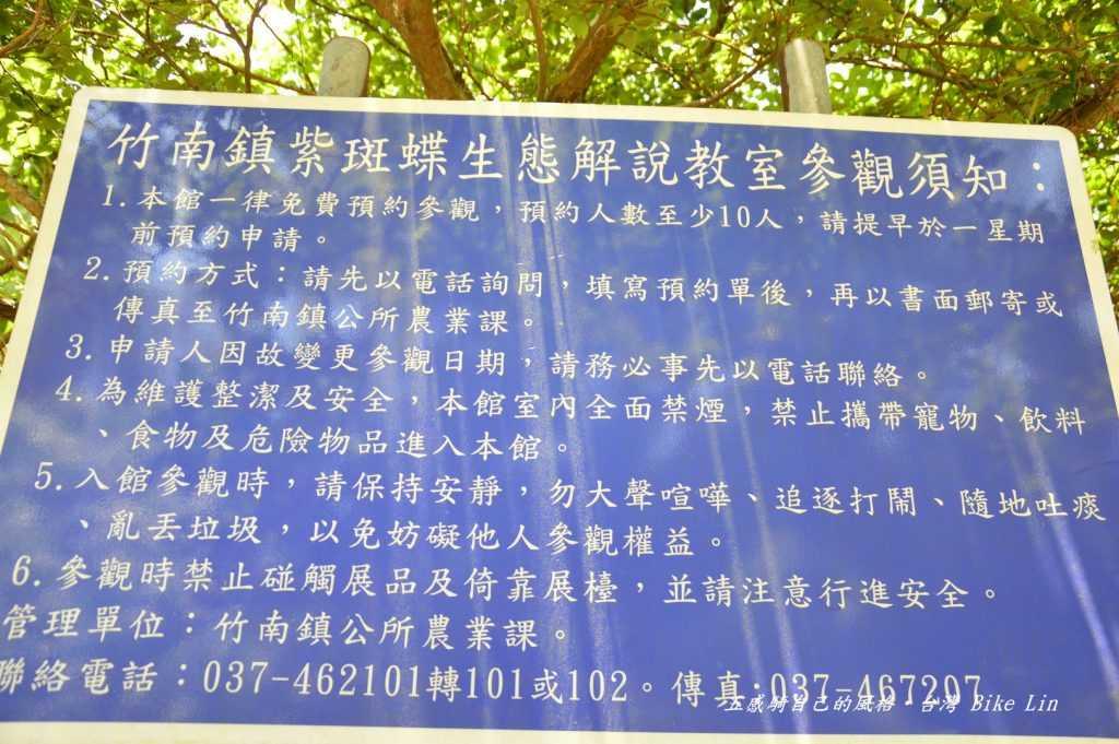紫斑蝶生態館申請參觀