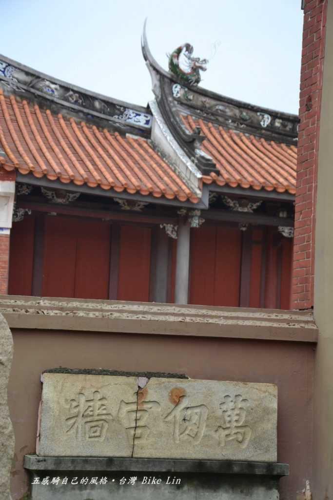 1761年萬仞宮牆碑