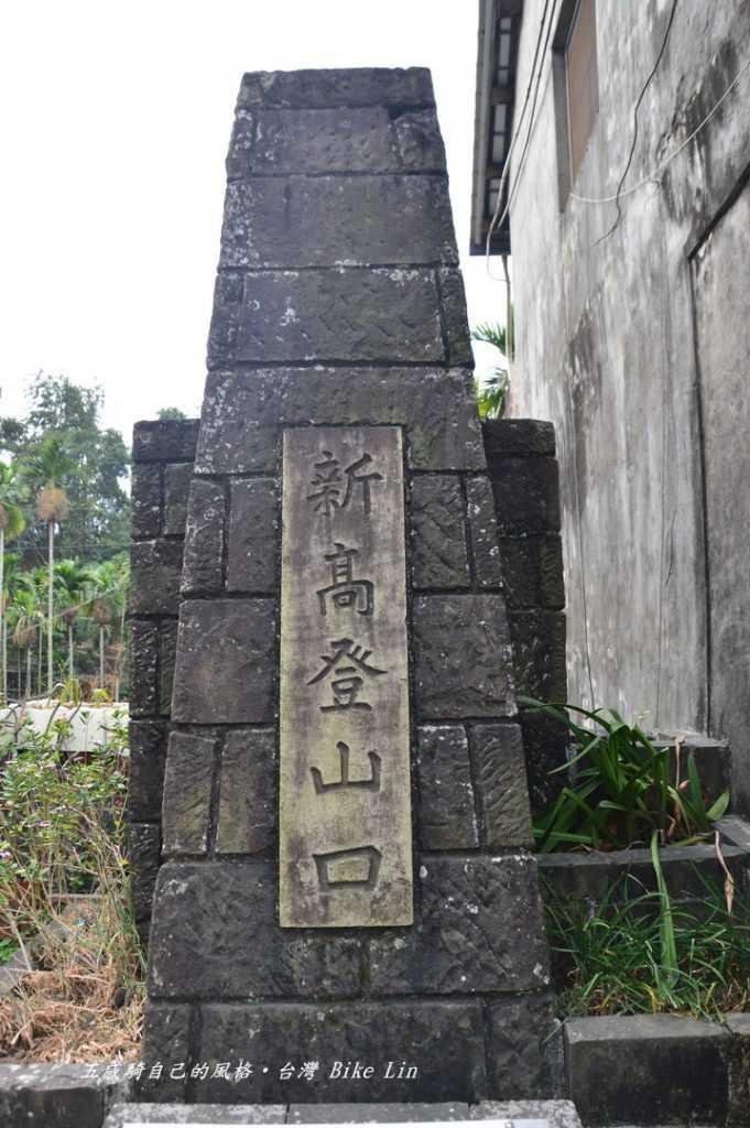 新高登山口紀念碑