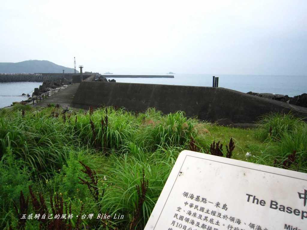 中華民國領海基點-米島