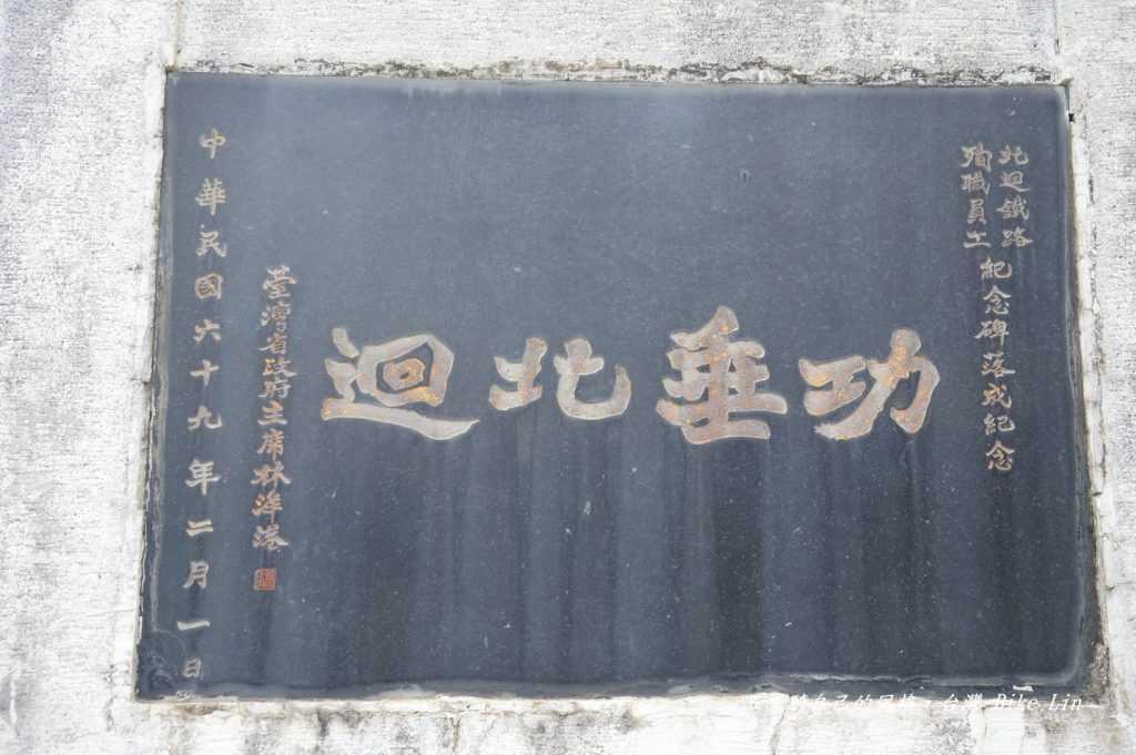 北迴鐵路紀念碑