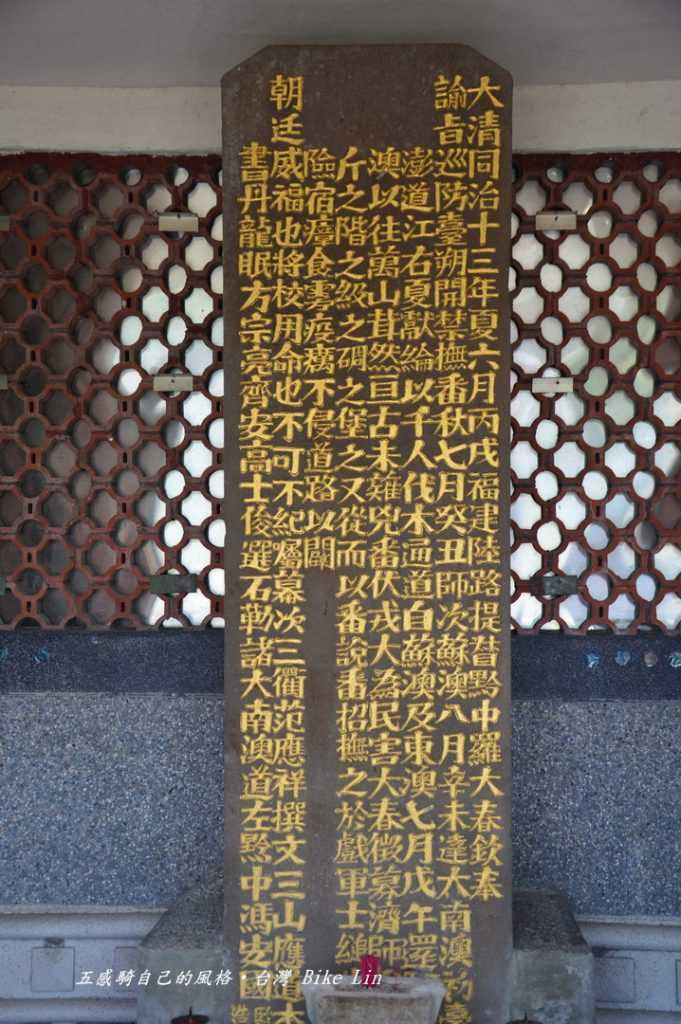 清朝提督羅大春開路紀念碑