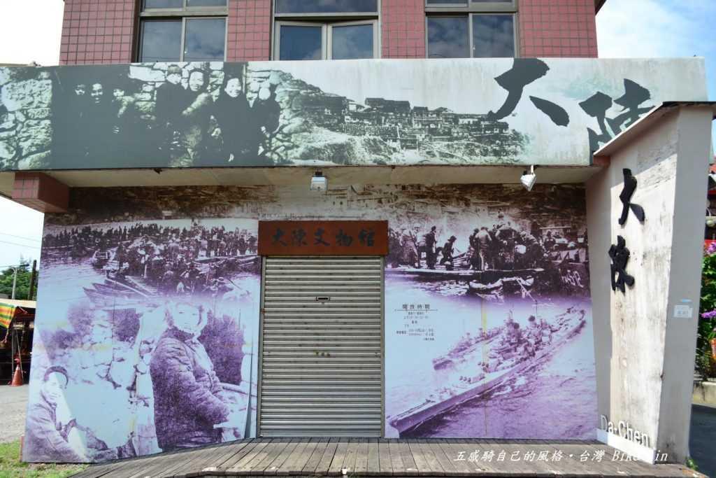 大陳文物館
