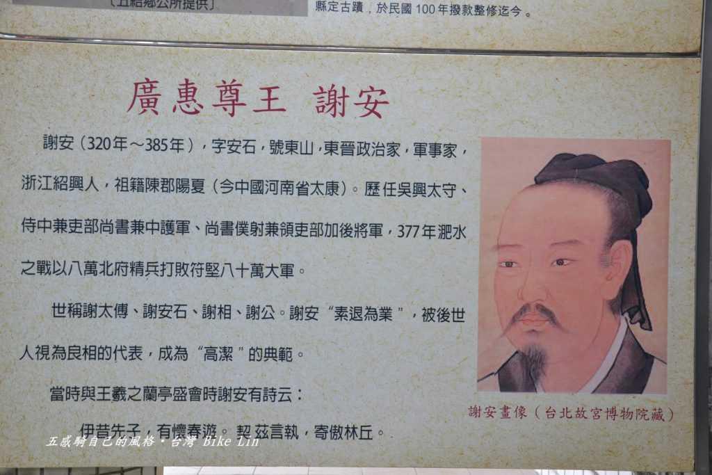廣惠宮尊王謝安