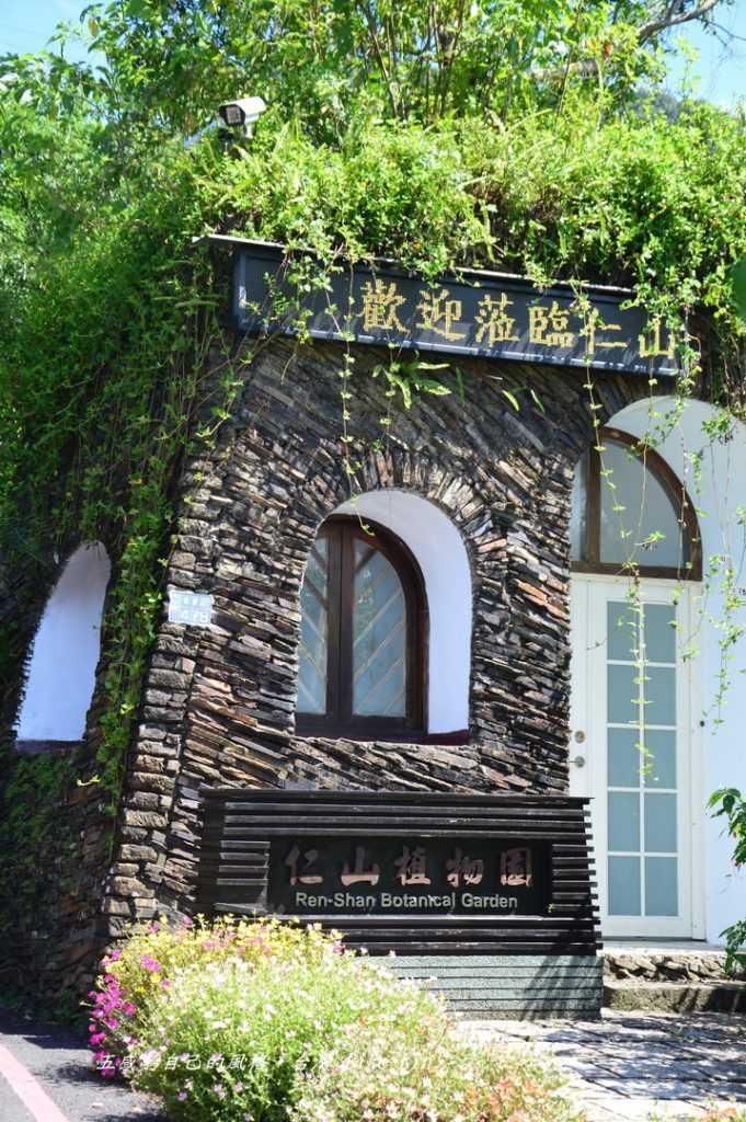 仁山植物園大門