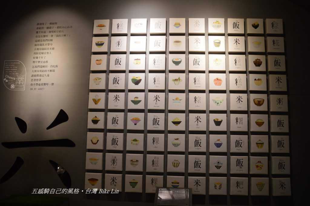台灣穀堡世界觀米文化