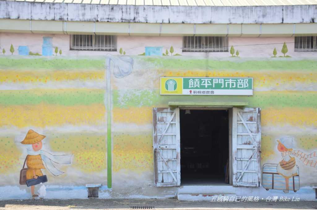 饒平農會倉庫