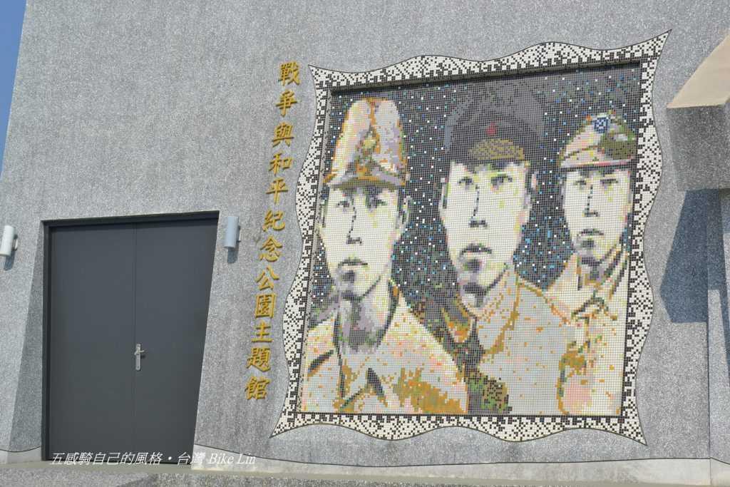 「台灣無名戰士紀念碑」與「戰爭與和平紀念館」