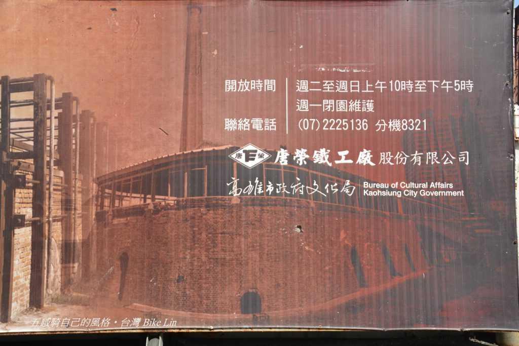 1913年「中都唐榮磚窯廠」