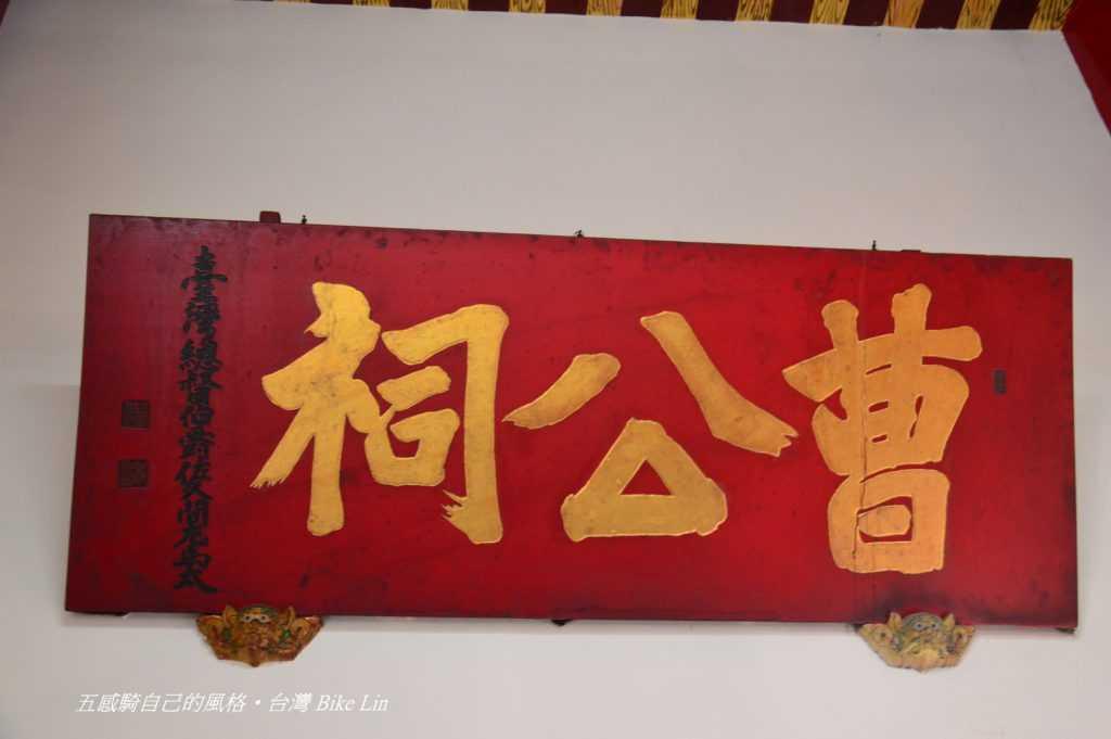 日本總督感念匾額