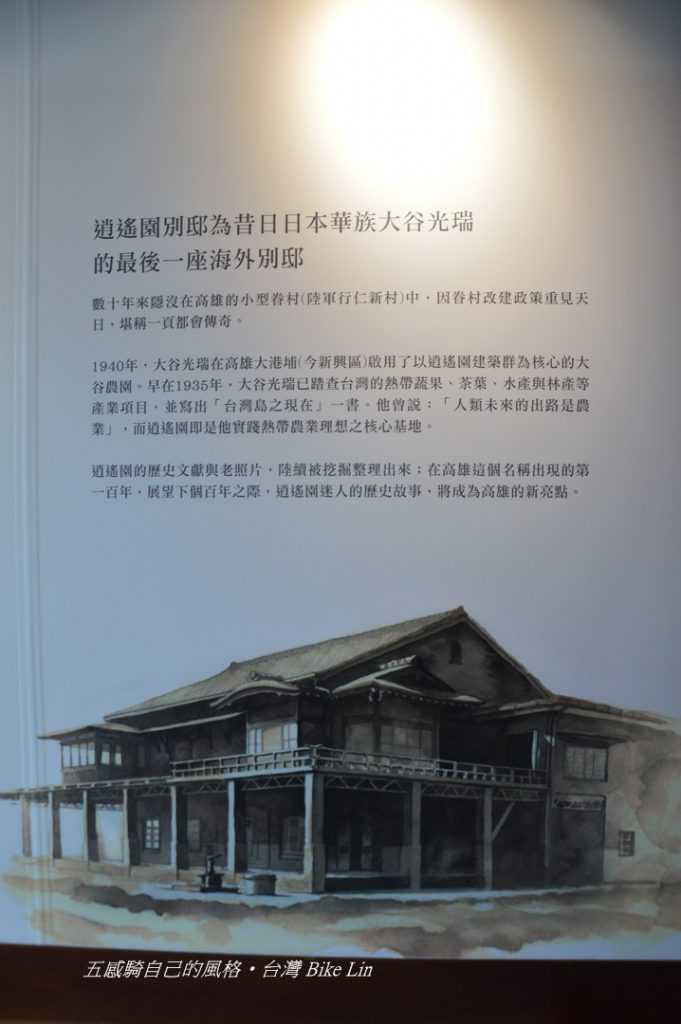 1939年逍遙園原貌