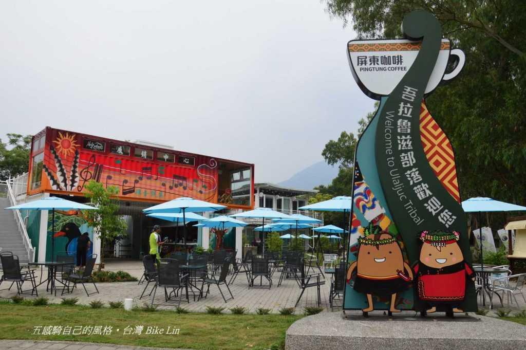 屏東咖啡園區