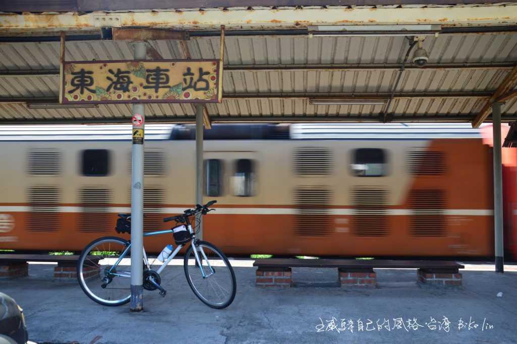 北旗尾東海車站列車拍打聲,湧現被遺棄孤獨空曠感