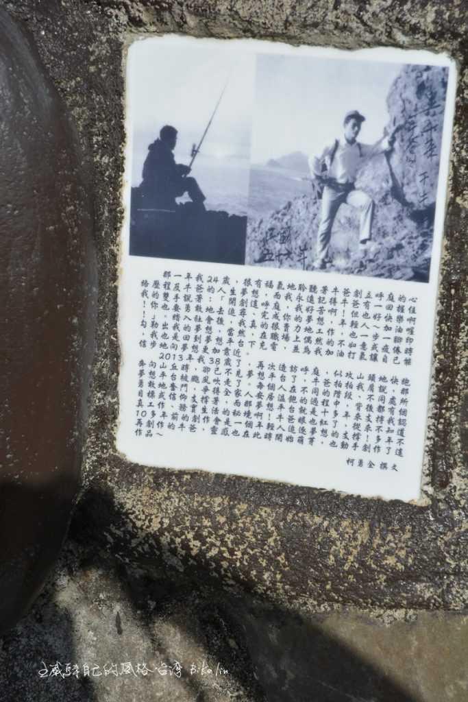 石碑上園主柯勇泉先生24歲時吐露的心聲