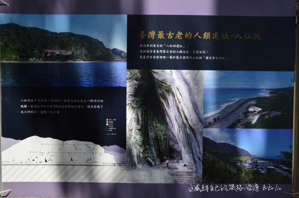 台灣最古老人類發現