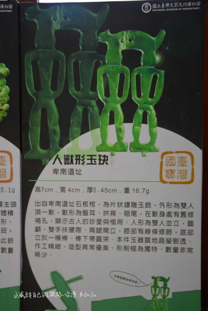台灣史前文化博物館珍貴卑南遺址「人獸形玉玦」