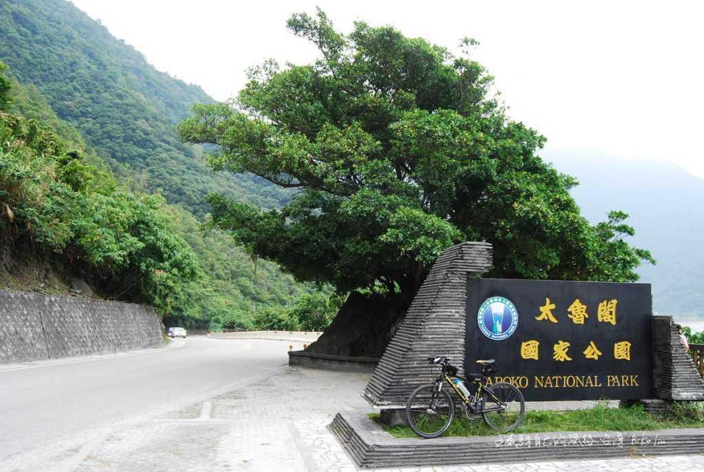 太魯閣國家公園和仁界碑