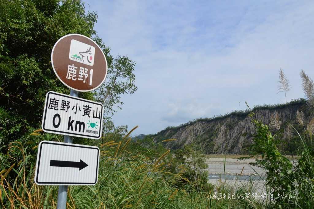 鹿野小黃山/自行車道0k標誌