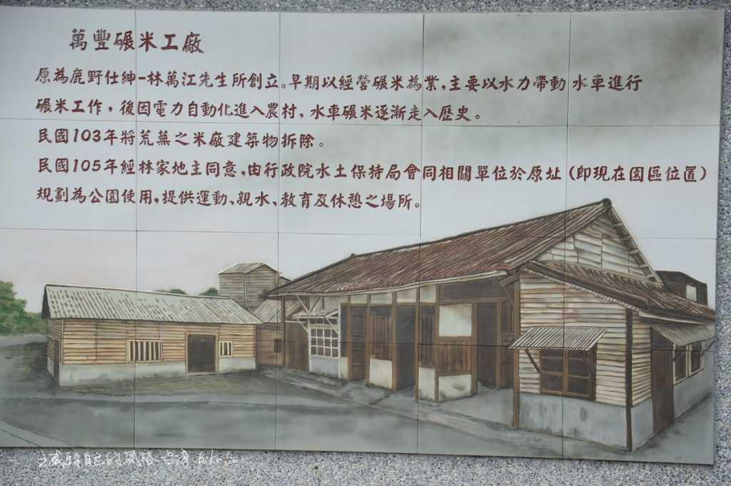 林家碾米廠
